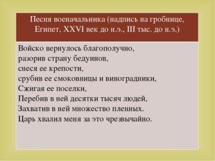 Песня военачальника (надпись на гробнице, Египет,XXVIвек до н.э.,IIIтыс. до н