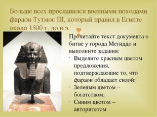Больше всех прославился военными походами фараон Тутмос III, который правил в