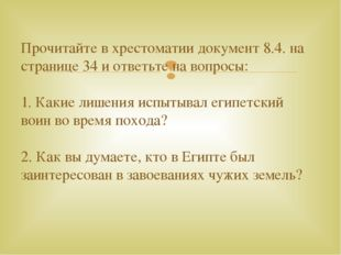 Прочитайте в хрестоматии документ 8.4. на странице 34 и ответьте на вопросы: