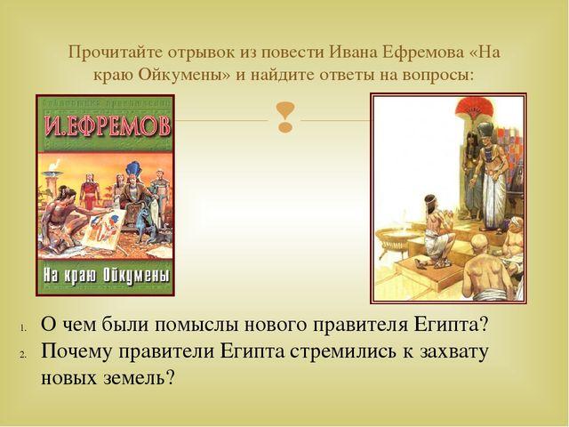 Прочитайте отрывок из повести Ивана Ефремова «На краю Ойкумены» и найдите отв...