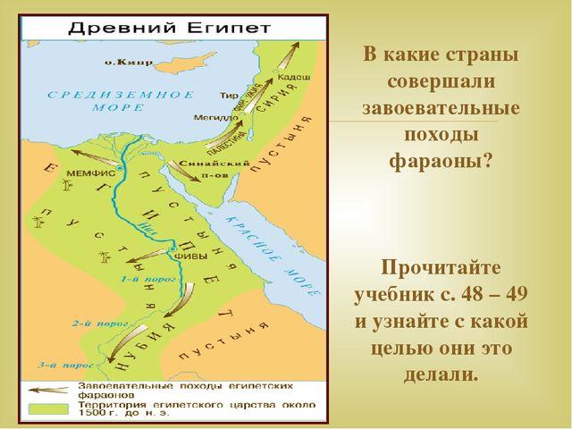В какие страны совершали завоевательные походы фараоны? Прочитайте учебник с....