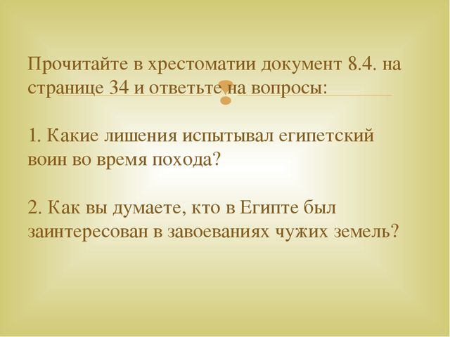 Прочитайте в хрестоматии документ 8.4. на странице 34 и ответьте на вопросы:...