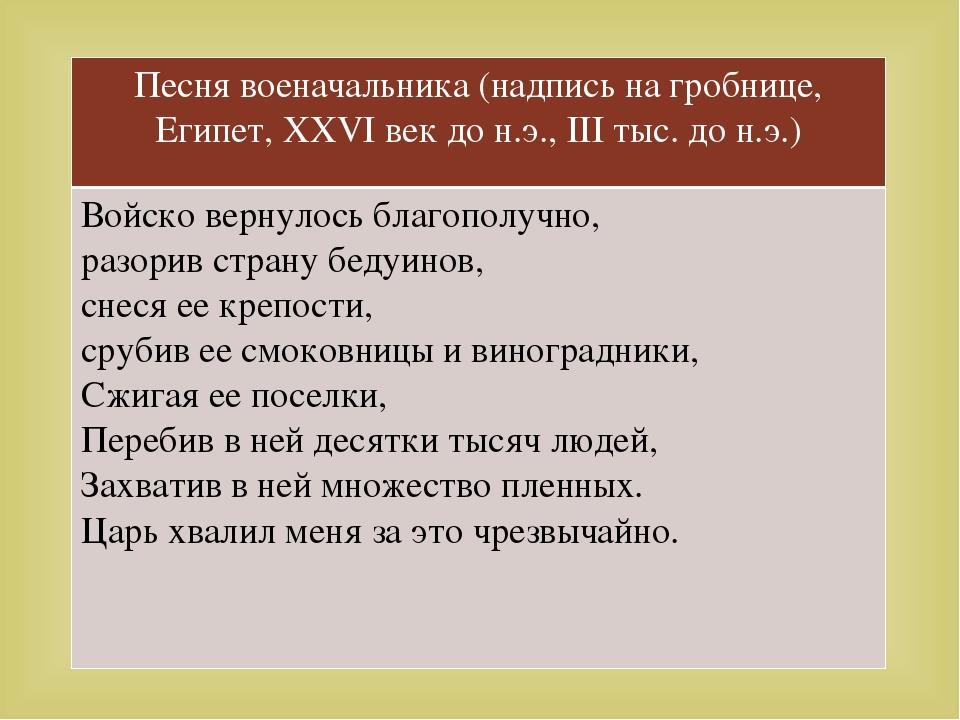 Песня военачальника (надпись на гробнице, Египет,XXVIвек до н.э.,IIIтыс. до н...