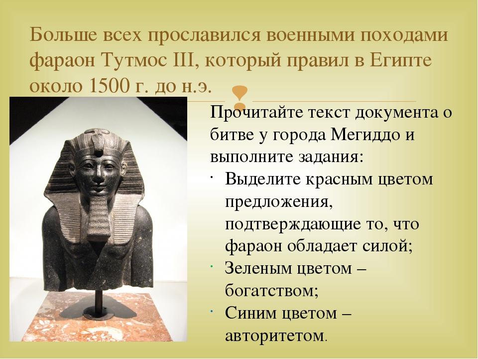 Больше всех прославился военными походами фараон Тутмос III, который правил в...