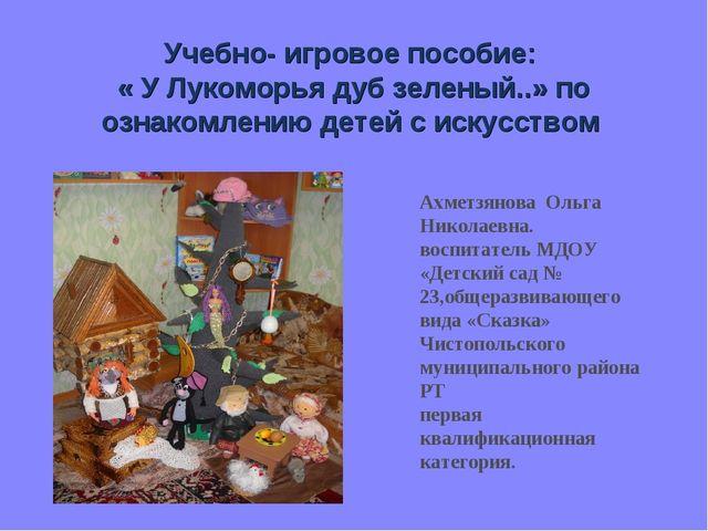 Учебно- игровое пособие: « У Лукоморья дуб зеленый..» по ознакомлению детей...