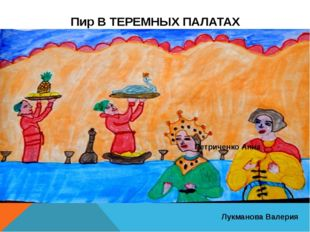 Пир В ТЕРЕМНЫХ ПАЛАТАХ Перекрёстов Артём Большакова Дарья Лукманова Валерия П