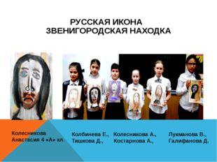 РУССКАЯ ИКОНА Колесникова Анастасия 4 «А» кл. Колбинева Е., Колесникова А., Л