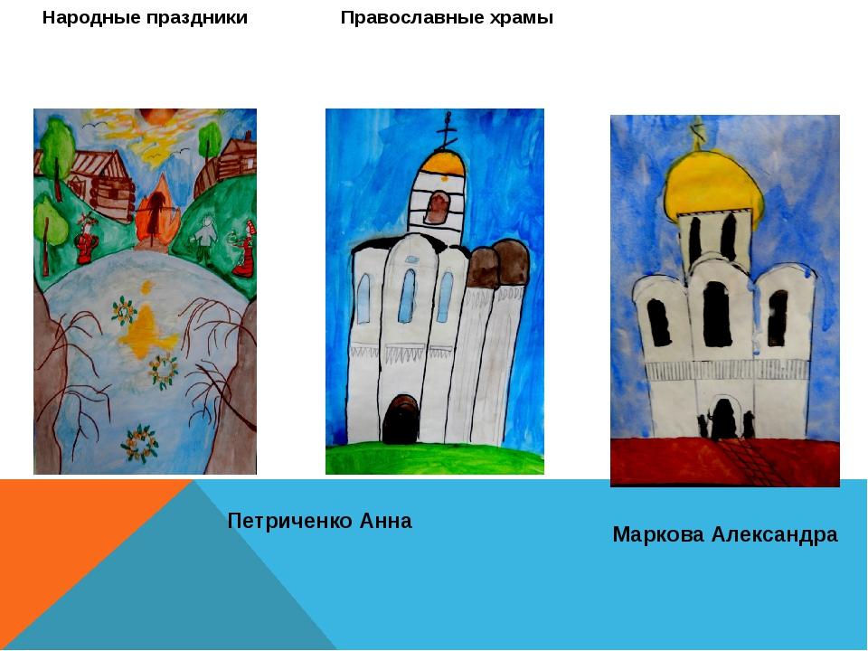 Народные праздники Православные храмы Петриченко Анна Маркова Александра