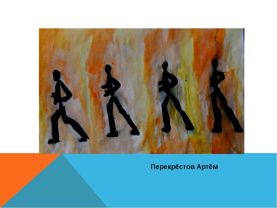 Фигура человека в движении Перекрёстов Артём