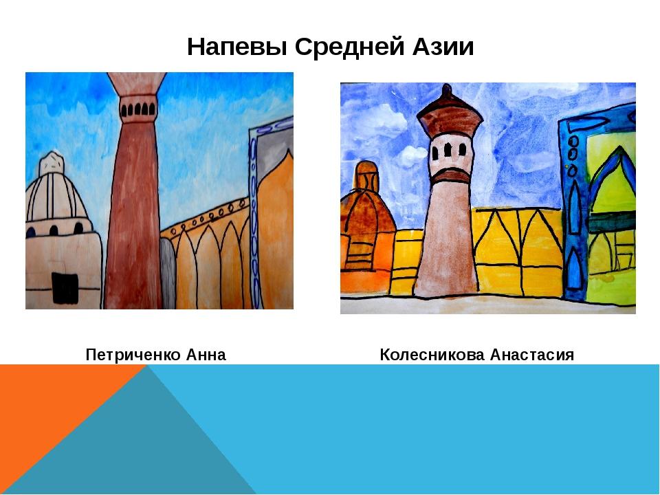 Напевы Средней Азии Петриченко Анна Колесникова Анастасия