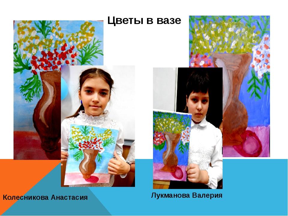 Цветы в вазе Колесникова Анастасия Лукманова Валерия