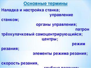 Основные термины Наладка и настройка станка; управление станком; органы управ