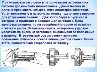 При установке заготовки в патроне вылет заготовки из патрона должен быть мин