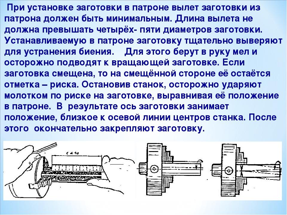 При установке заготовки в патроне вылет заготовки из патрона должен быть мин...