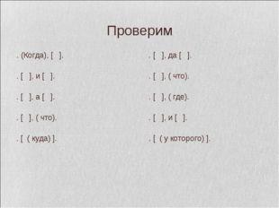 Проверим 1. (Когда), [ ]. 2. [ ], и [ ]. 3. [ ], а [ ]. 4. [ ], ( что). 5. [