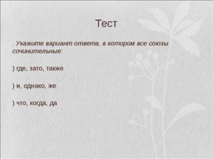 Тест 4. Укажите вариант ответа, в котором все союзы сочинительные: А) где, за
