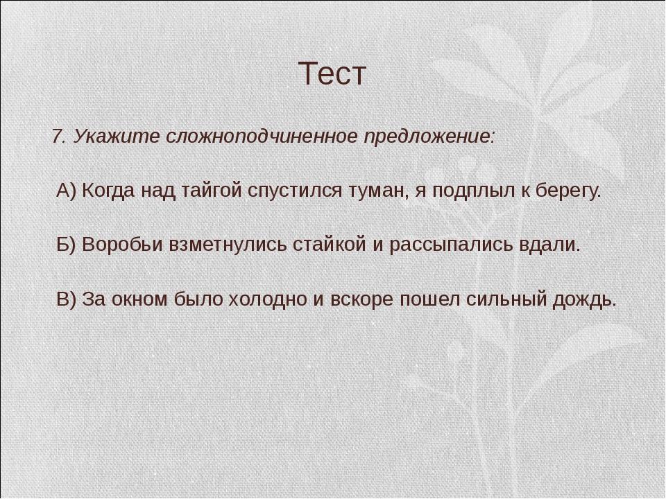Тест 7. Укажите сложноподчиненное предложение: А) Когда над тайгой спустился...