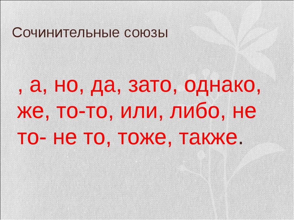 Сочинительные союзы И, а, но, да, зато, однако, же, то-то, или, либо, не то-...