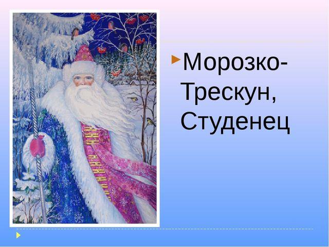 Морозко- Трескун, Студенец