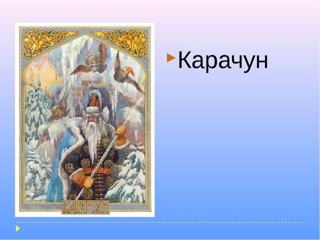 Карачун