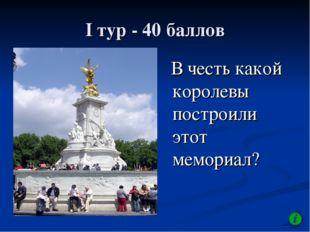 I тур - 40 баллов В честь какой королевы построили этот мемориал?