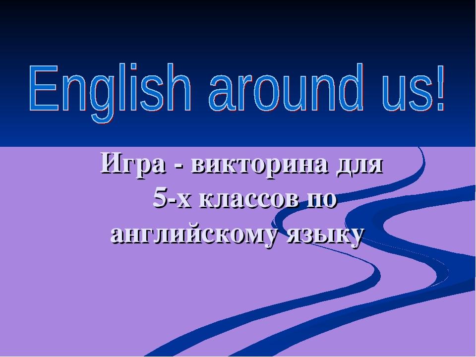 Игра - викторина для 5-х классов по английскому языку