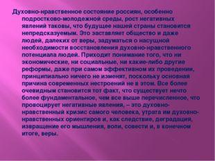 Духовно-нравственное состояние россиян, особенно подростково-молодежной среды