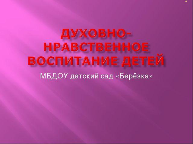 МБДОУ детский сад «Берёзка»