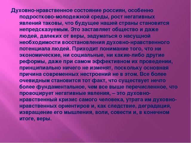 Духовно-нравственное состояние россиян, особенно подростково-молодежной среды...