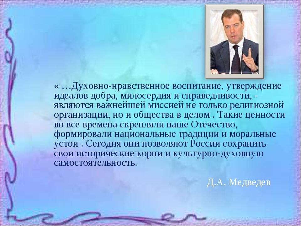 « …Духовно-нравственное воспитание, утверждение идеалов добра, милосердия и...