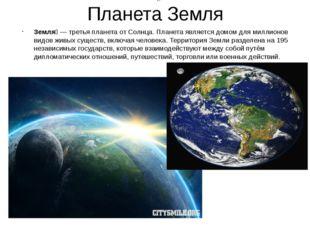 Планета Земля Земля́— третья планета отСолнца. Планета является домом для м
