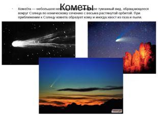 Кометы Коме́та — небольшое небесное тело, имеющее туманный вид, обращающееся