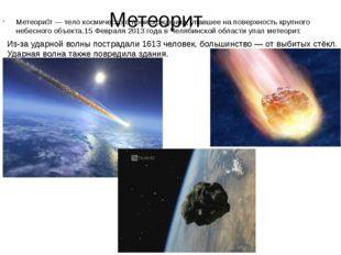 Метеорит Метеори́т — тело космического происхождения, упавшее на поверхность