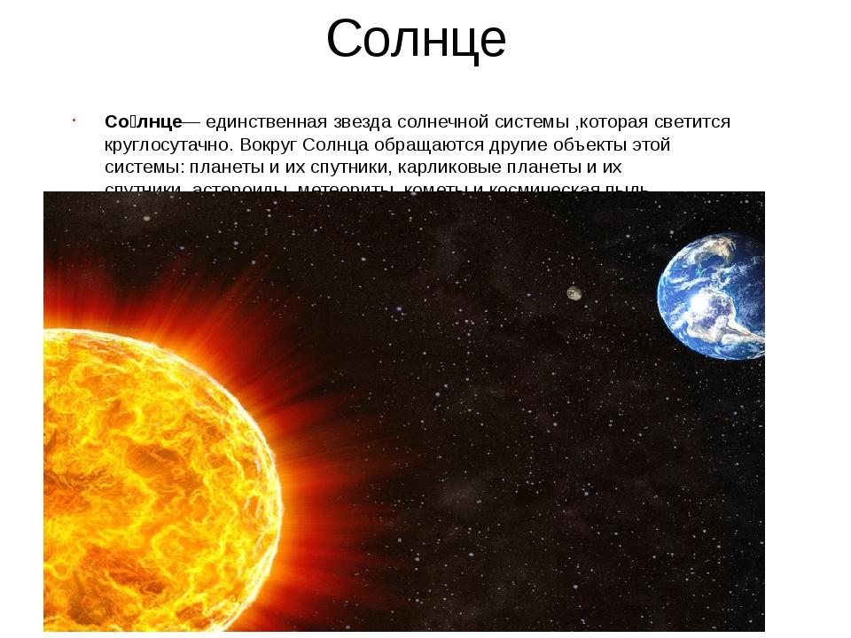 Солнце Со́лнце— единственнаязвезда солнечной системы ,которая светится кругл...
