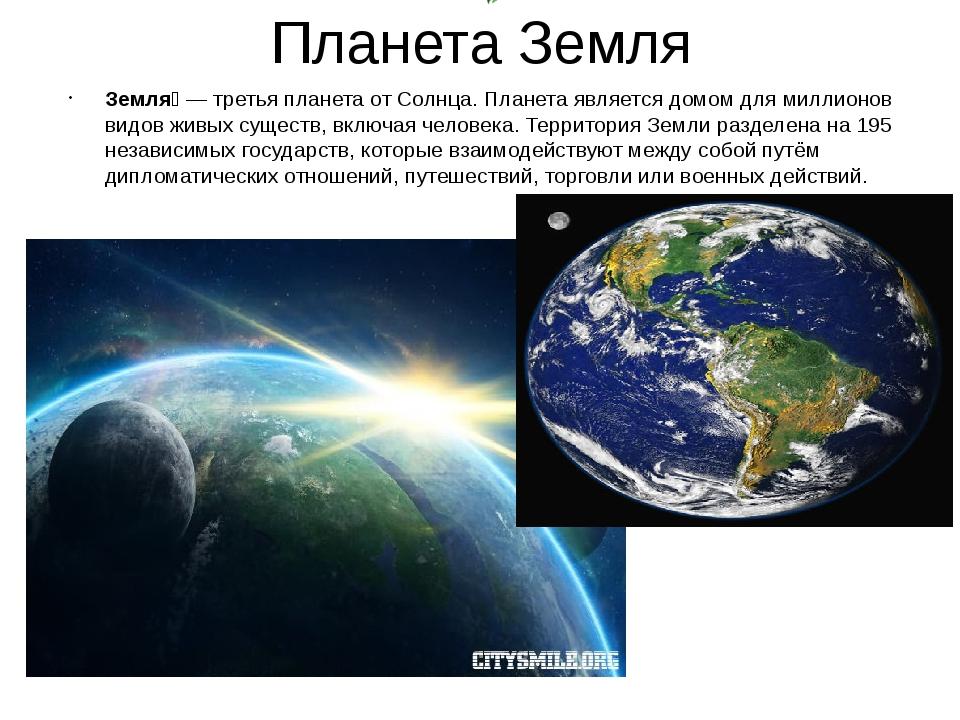 Планета Земля Земля́— третья планета отСолнца. Планета является домом для м...
