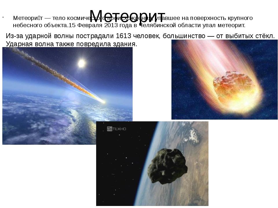Метеорит Метеори́т — тело космического происхождения, упавшее на поверхность...