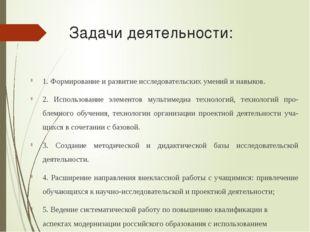 Задачи деятельности: 1. Формирование и развитие исследовательских умений и на