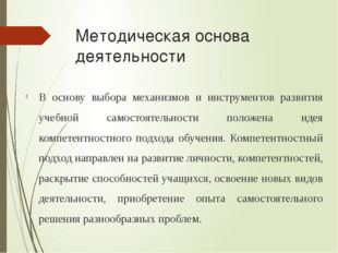 Методическая основа деятельности В основу выбора механизмов и инструментов ра