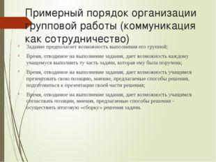 Примерный порядок организации групповой работы (коммуникация как сотрудничест