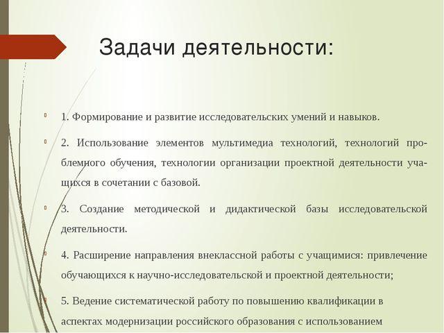 Задачи деятельности: 1. Формирование и развитие исследовательских умений и на...