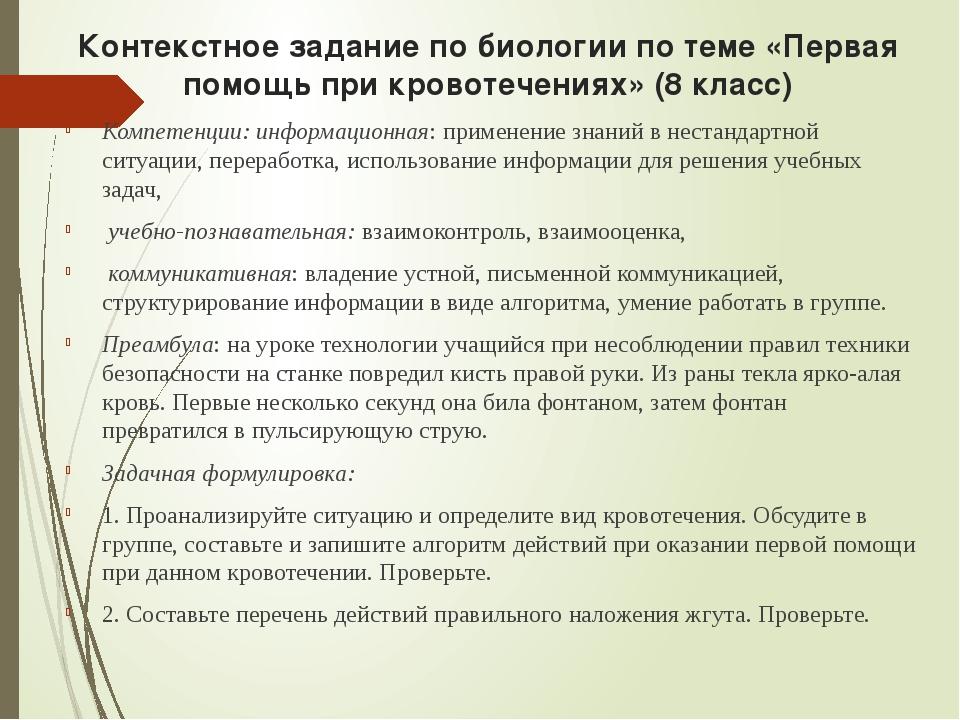 Контекстное задание по биологии по теме «Первая помощь при кровотечениях» (8...