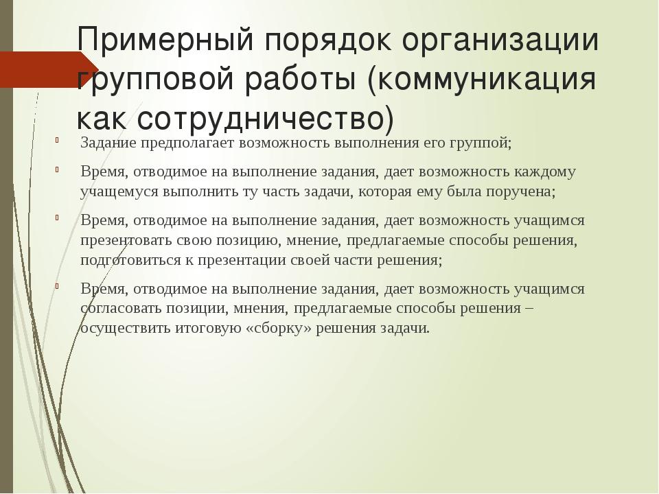 Примерный порядок организации групповой работы (коммуникация как сотрудничест...