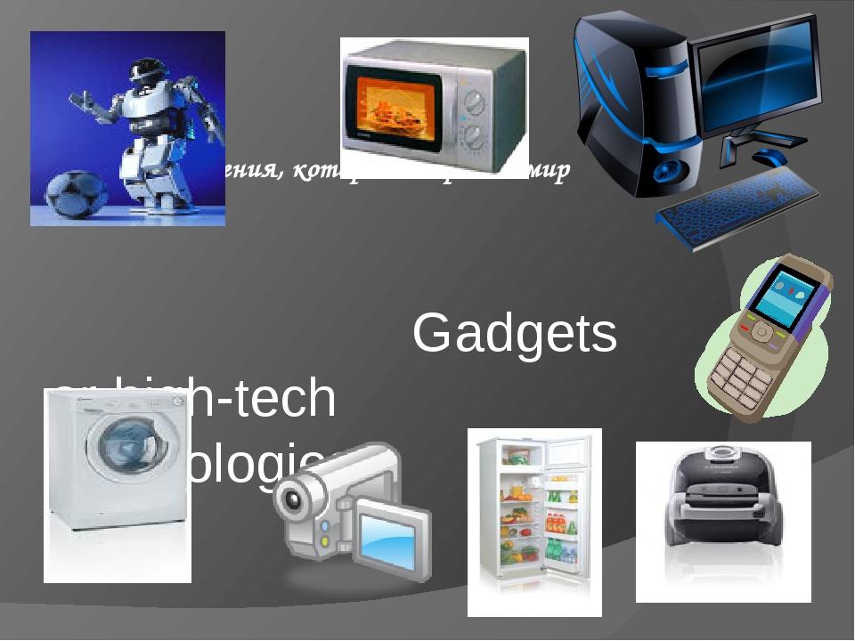 Gadgets or high-tech technologies Изобретения, которые потрясли мир