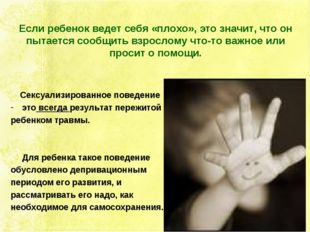 Если ребенок ведет себя «плохо», это значит, что он пытается сообщить взросло