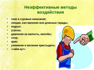 Неэффективные методы воздействия гнев и суровые наказания; лекции, наставлени