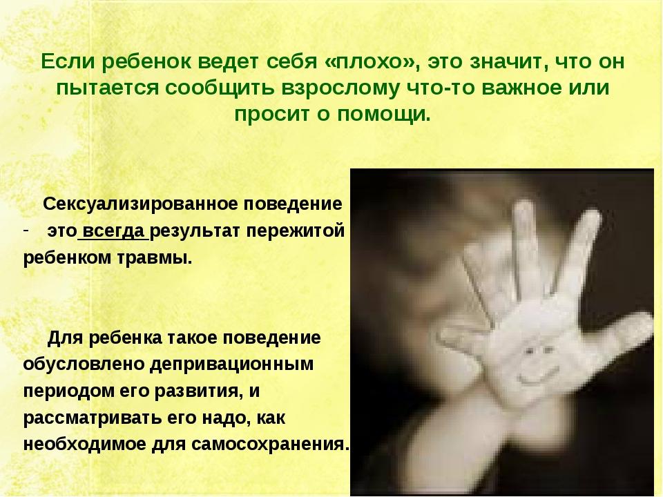 Если ребенок ведет себя «плохо», это значит, что он пытается сообщить взросло...
