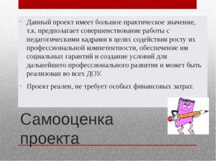 Самооценка проекта Данный проект имеет большое практическое значение, т.к. пр