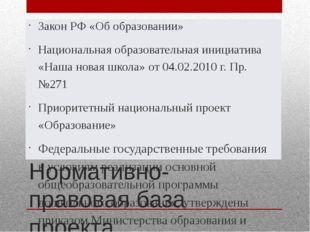 Нормативно-правовая база проекта Закон РФ «Об образовании» Национальная образ