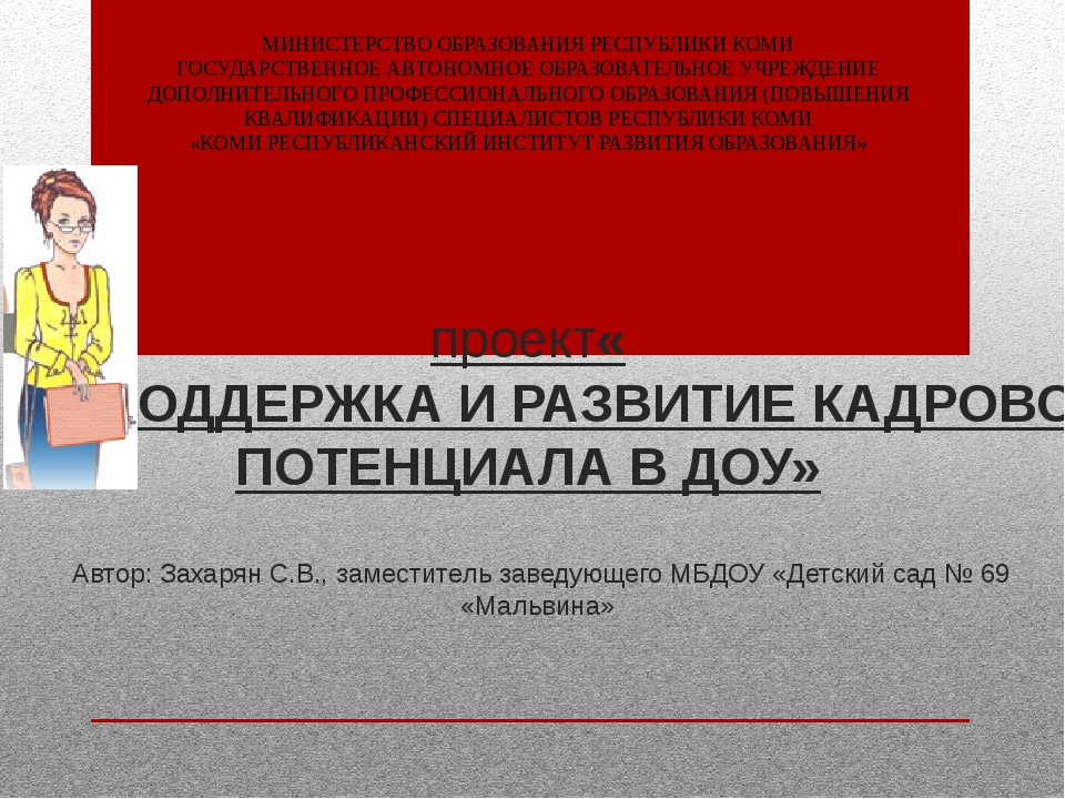 проект «ПОДДЕРЖКА И РАЗВИТИЕ КАДРОВОГО ПОТЕНЦИАЛА В ДОУ» Автор: Захарян С.В....
