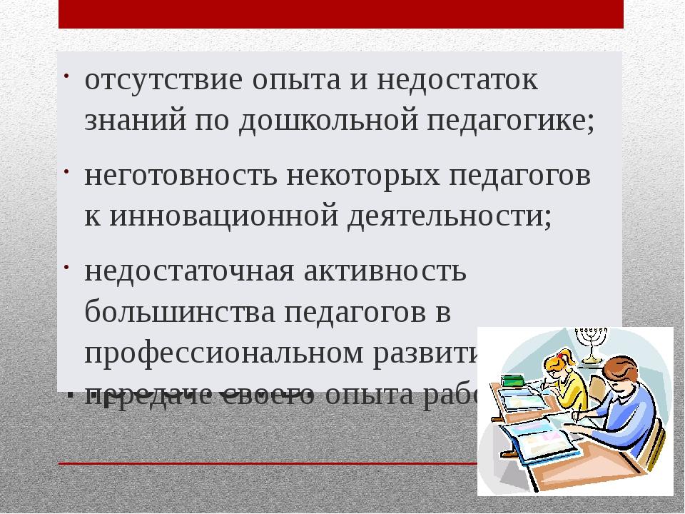 Проблемы отсутствие опыта и недостаток знаний по дошкольной педагогике; негот...